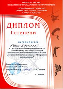 Диплом I степени Кузина
