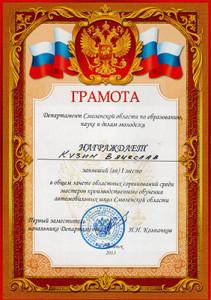 Грамота Кузина