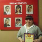 Фото Ястребцевой с полученной грамотой