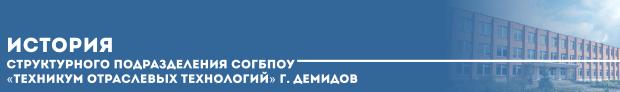 История структурного подразделения техникума г.Демидова