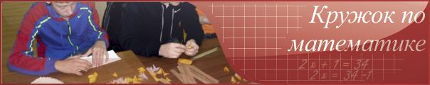 kruzhok-po-matematike