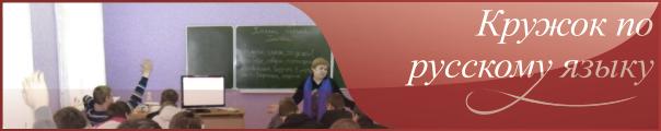 kruzhok-po-russkomu-yazyku