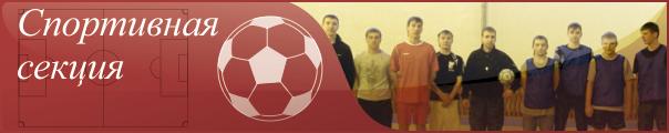 sportivnaya-sekciya