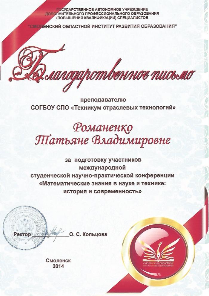 Благодарность Романенко