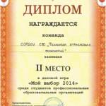 Диплом 2 место Рыбаков