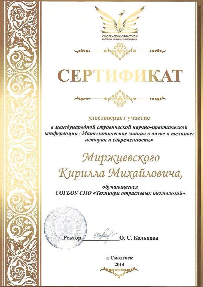 сертификат Миржиевского