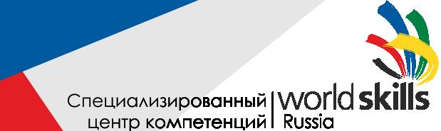 Специализированный центр компетенций Wordskills Russia
