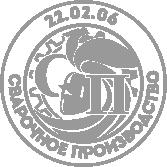 Специальность СПО «Сварочное производство»