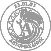 Профессия СПО «Автомеханик»