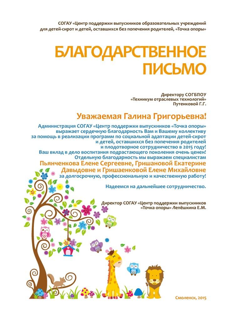 Благодарственное письмо Галине Григорьевне