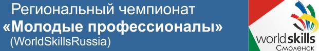 """Региональный чемпионат """"Молодые профессионалы"""""""