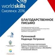 Благодарственное письмо в региональном чемпионате WorldSkills Russia