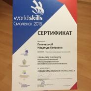 Сертификат в региональном чемпионате WorldSkills Russia