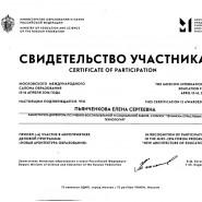 Свидетельство участия Пьянченковой