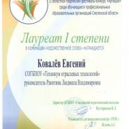 диплом Ковалев