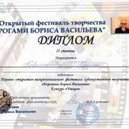 Скан диплома Коваленковой М.