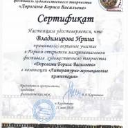 Скан сертификата Владимировой