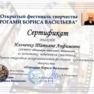 Скан сертификата Ильченко