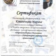 Скан сертификата Коваленковой
