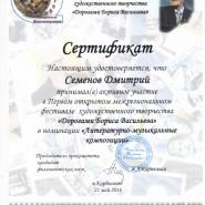 Скан сертификата Семенова