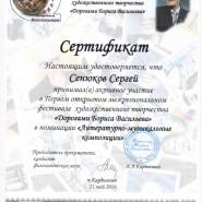 Скан сертификата Сенюкова