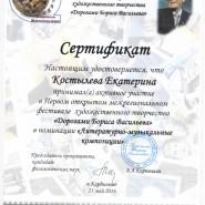 Скан сертификата Костылевой