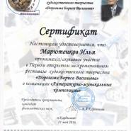 Скан сертификата Марютенковой