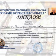 Скан диплома команды техникума