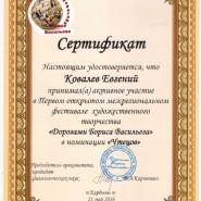 Скан сертификата Ковалева