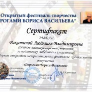 Скан сертификата Ракитиной