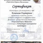 Скан сертификата Кононовой