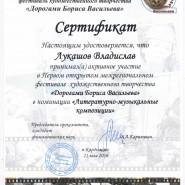 Скан сертификата Лукашова