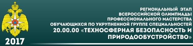 Баннер региональный этап ВОП «Техносфернаябезопасность и природообустройство»