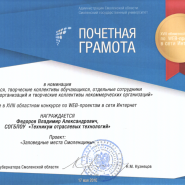 Почетная грамота ФЕДОРОВА