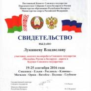 Свидетельство Лукашова