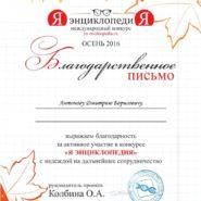 Благодарственное письмо Антонова