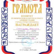 gramota-saveleva-maksima