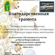 Грамота преподавателю Ильченко Т.А.