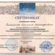 Сертификат Романенкова