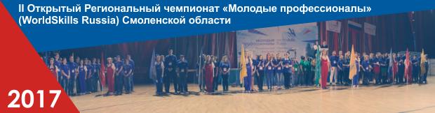 Баннер мероприятия 2017