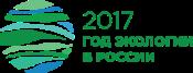 Сайт Год экологии в России
