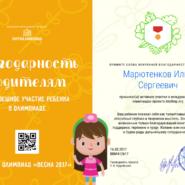 Марютенков Илья Сергеевич - благодарность родителям