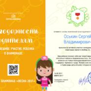 Оськин Сергей Владимирович - благодарность родителям