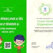 Оськин Сергей Владимирович - сертификат
