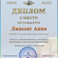 Диплом Лихолат Анны