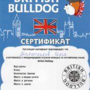Сертификат Марютенкова