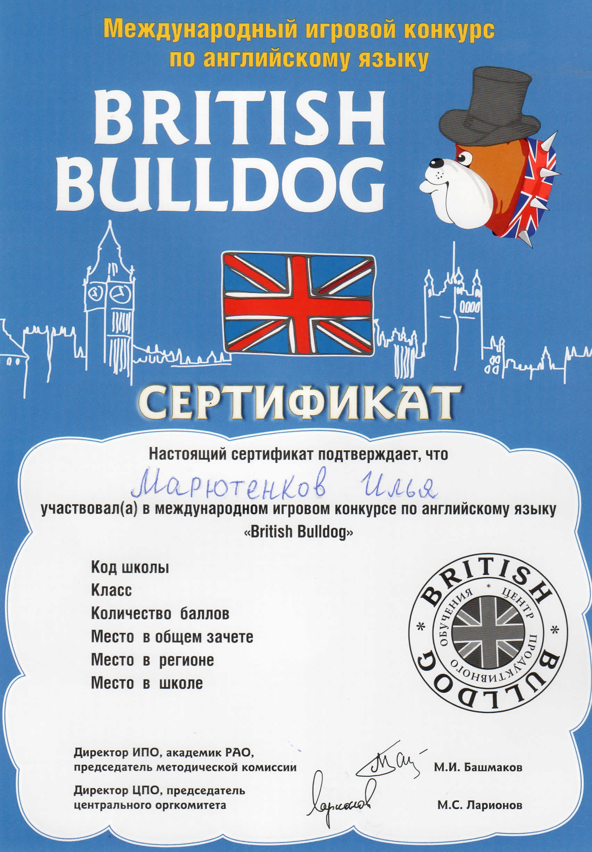 Британский рязань бульдог конкурс рязань