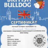 Сертификат Миронова