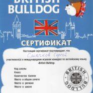 Сертификат Смычкова