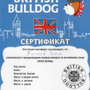 Сертификат Титова